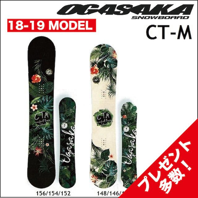 18-19 OGASAKA オガサカ スノーボード CT-M シーティーモデラート ctm