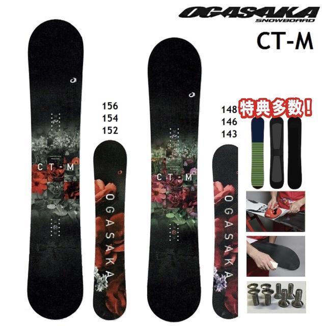 19-20 OGASAKA オガサカ スノーボード CT-M シーティーモデラート ctm