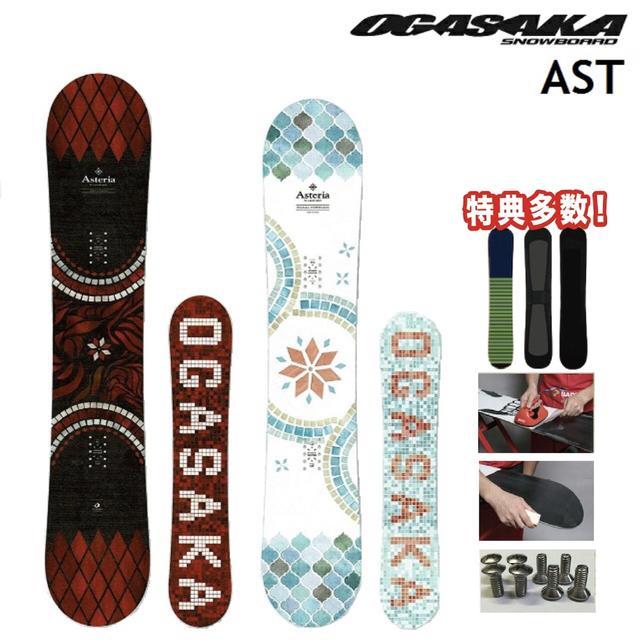 19-20 OGASAKA オガサカ スノーボード AST エイエスティー