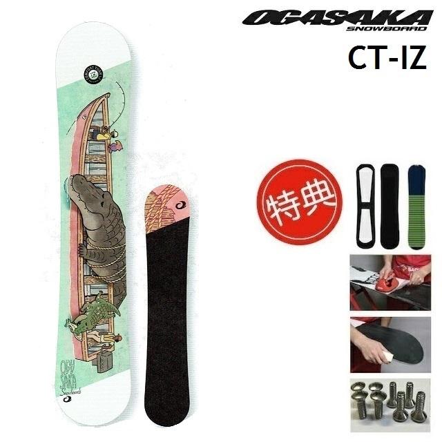 19-20 OGASAKA CT-IZ オガサカ スノーボード 板 メンズ レディース 146-161 ctiz [ソールカバー 初期チューン ショートビス] 特典多数