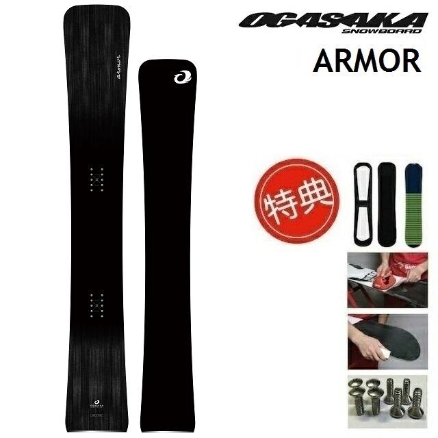 20-21 OGASAKA ARMOR オガサカ アーマー スノーボード 板 メンズ レディース 152 157 160 163 アルペン