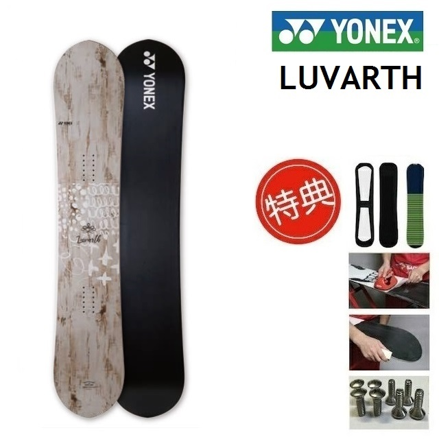 19-20 YONEX LUVARTH ヨネックス ラバース スノーボード 板 メンズ 151 155 [ソールカバー 初期チューン ショートビス] 特典多数