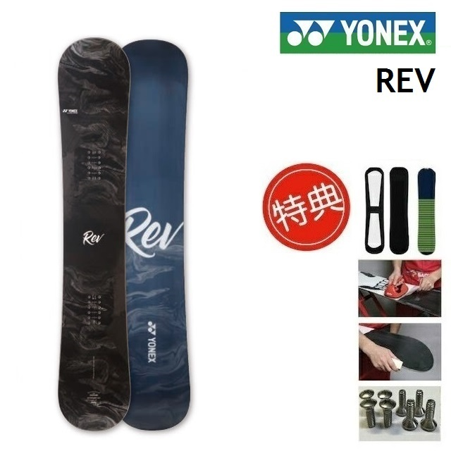 19-20 YONEX REV ヨネックス レブ スノーボード 板 メンズ レディース 150-159 [ソールカバー 初期チューン ショートビス] 特典多数