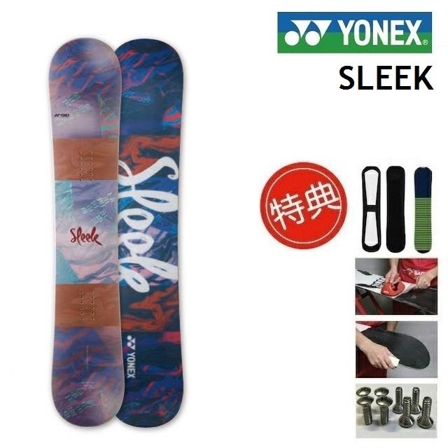 19-20 YONEX SLEEK ヨネックス スリーク スノーボード 板 レディース 138-146 [ソールカバー 初期チューン ショートビス] 特典多数