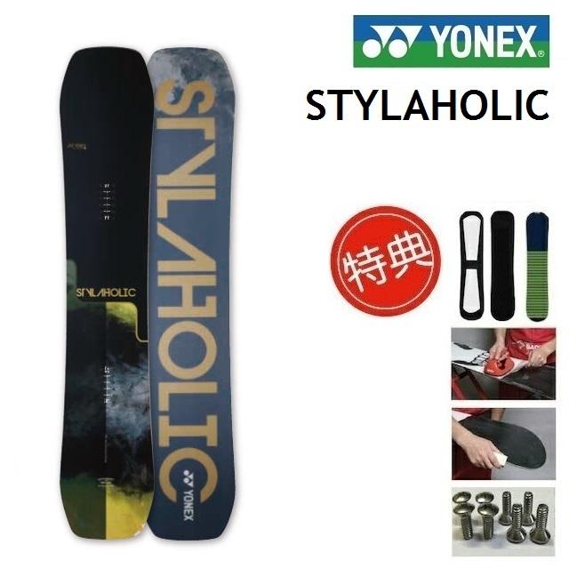 19-20 YONEX STYLAHOLIC ヨネックス スタイラホリック スノーボード 板 メンズ レディース 143-154 [ソールカバー 初期チューン ショートビス] 特典多数