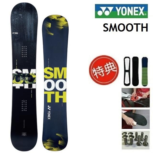 20-21 YONEX SMOOTH ヨネックス スムース スノーボード 板 メンズ レディース 138 142 146 150 152 154 158