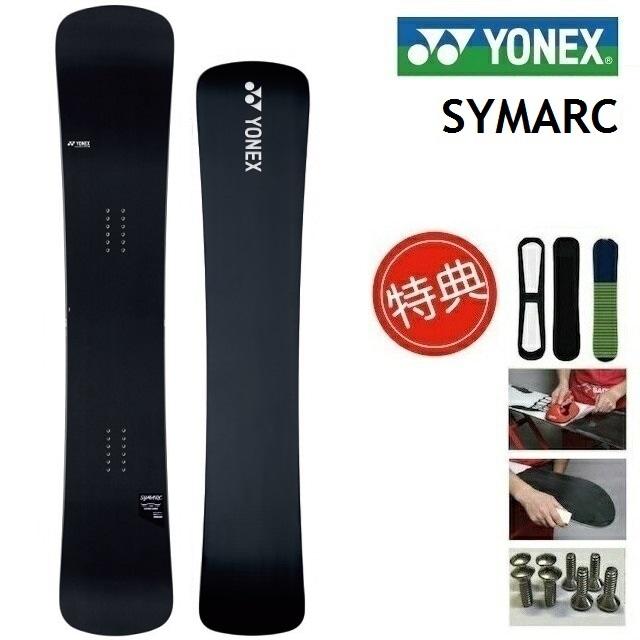 20-21 YONEX SYMARC ヨネックス シムアーク スノーボード 板 メンズ レディース 151-160