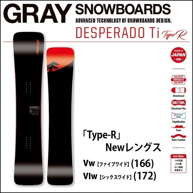 18-19 GRAY グレイ スノーボード DESPERADO Ti TYPE-R デスペラード ティーアイ タイプアール メタル 166 172