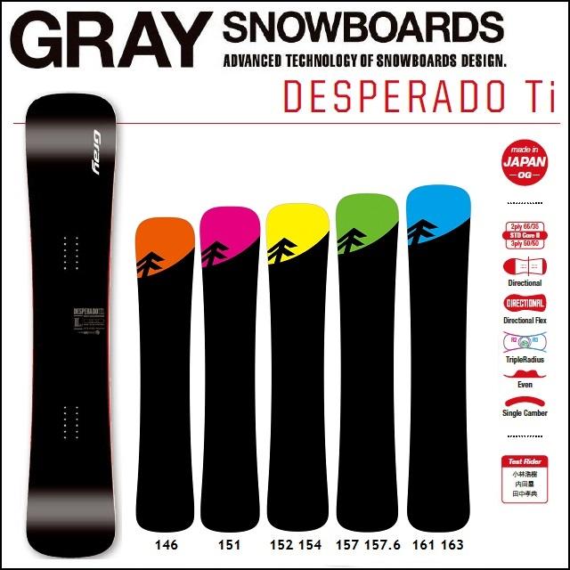 18-19 GRAY グレイ スノーボード DESPERADO Ti デスペラード ティーアイ メタル