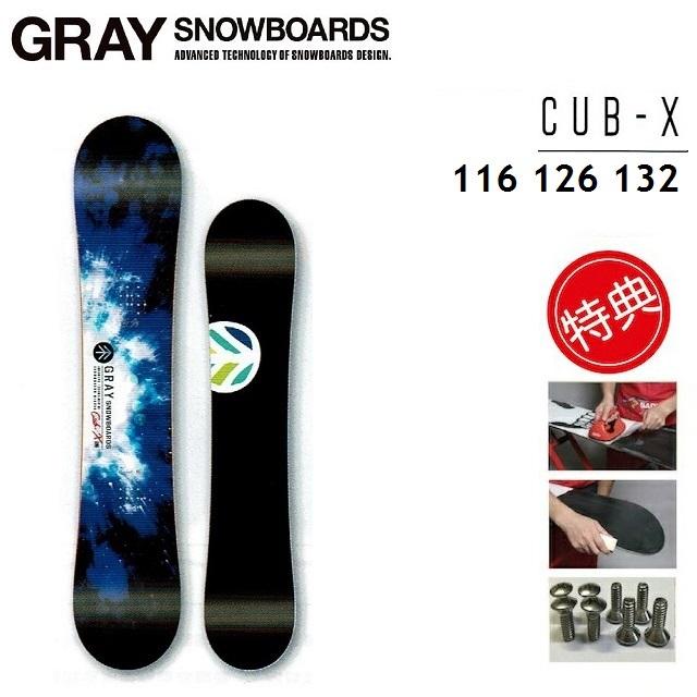 [最大3000円クーポン配布中] 19-20 GRAY グレイ スノーボード CUB-X カブ エックス 116、126、132cm キッズ