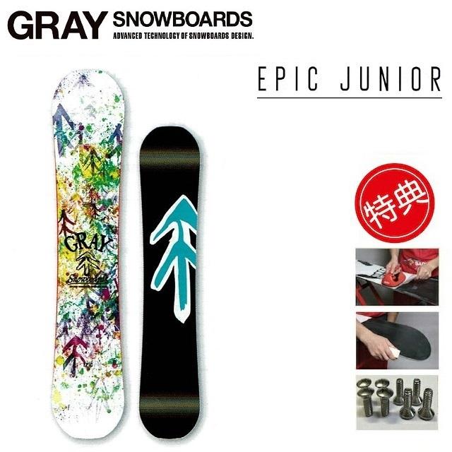 19-20 GRAY EPIC JUNIOR グレイ エピック ジュニア スノーボード 板 キッズ 134 138 [初期チューン ショートビス] 特典多数