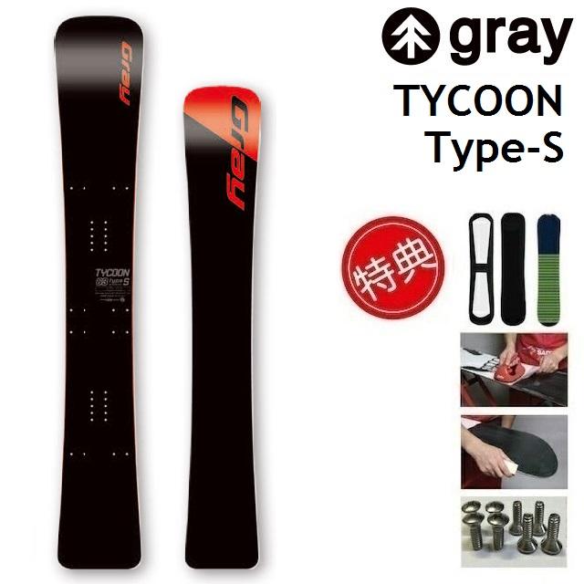 正規 21-22 レディース 21-22 GRAY TYCOON TYPE-S グレイ グレイ タイクーン タイプエス スノーボード アルフレックス 板 メンズ レディース 163 185 アルペン, オカベチョウ:37fb8bd4 --- irecyclecampaign.org