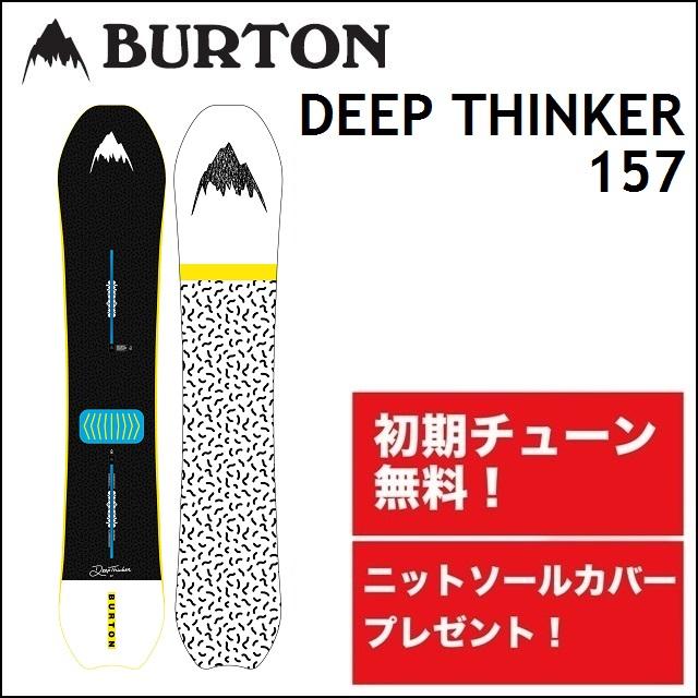 18-19 BURTON バートン スノーボード DEEP THINKER ディープシンカー 157cm 【正規保証書付】