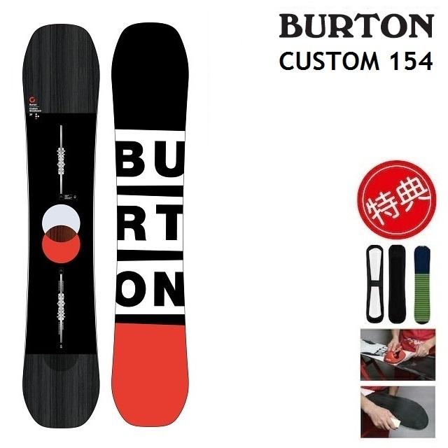 19-20 BURTON CUSTOM バートン カスタム スノーボード 板 メンズ 154cm [ソールカバー 初期チューン] 特典多数 日本正規品