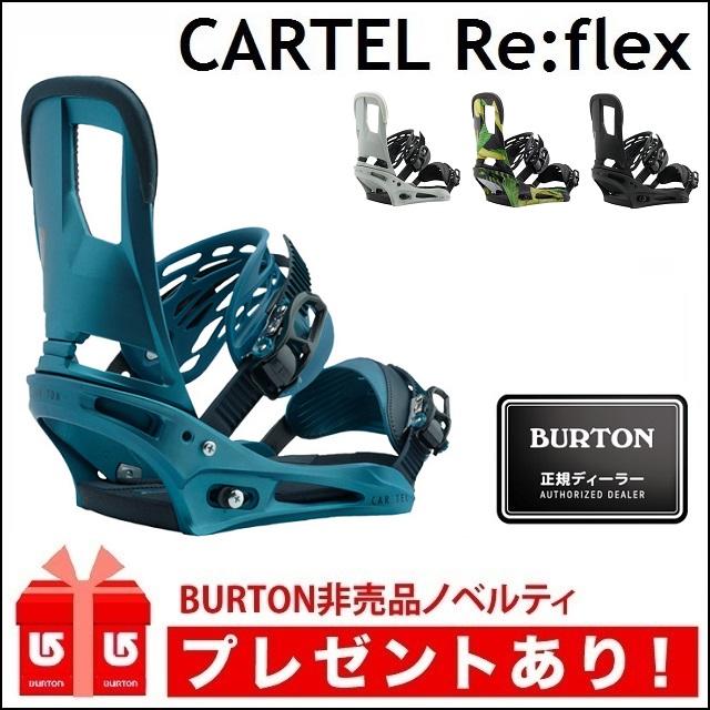 17-18 BURTON バートン ビンディング CARTEL カーテル Re:Flex 【正規保証書付】