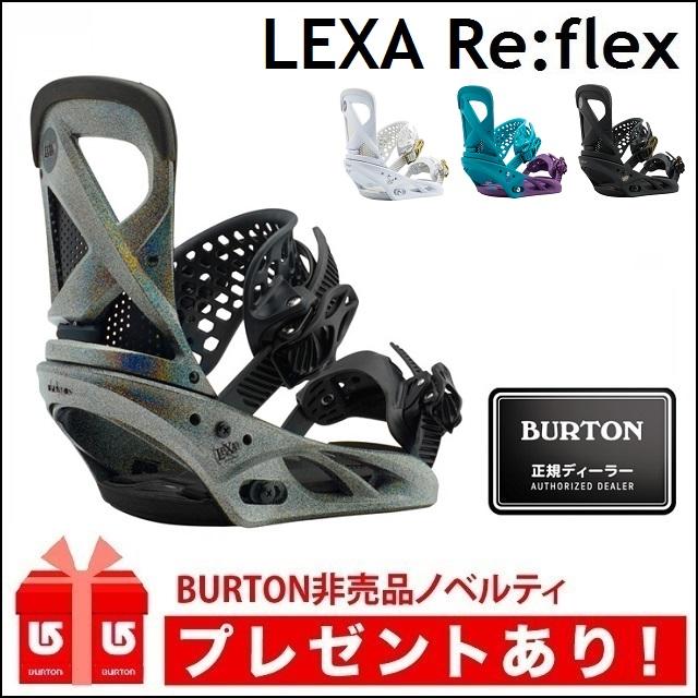 17-18 BURTON バートン ビンディング LEXA レクサ Re:Flex レディース 【正規保証書付】