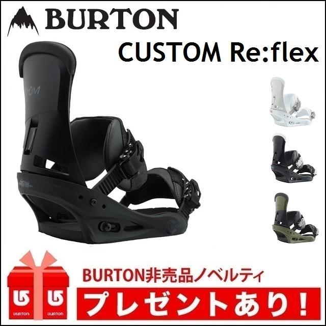 18-19 BURTON バートン ビンディング CUSTOM カスタム Re:Flex 【正規保証書付】