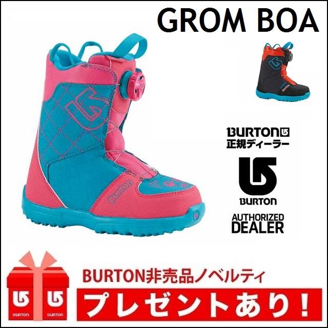 BURTON バートン ブーツ GROM BOA グロム ボア キッズ 【正規保証書付】