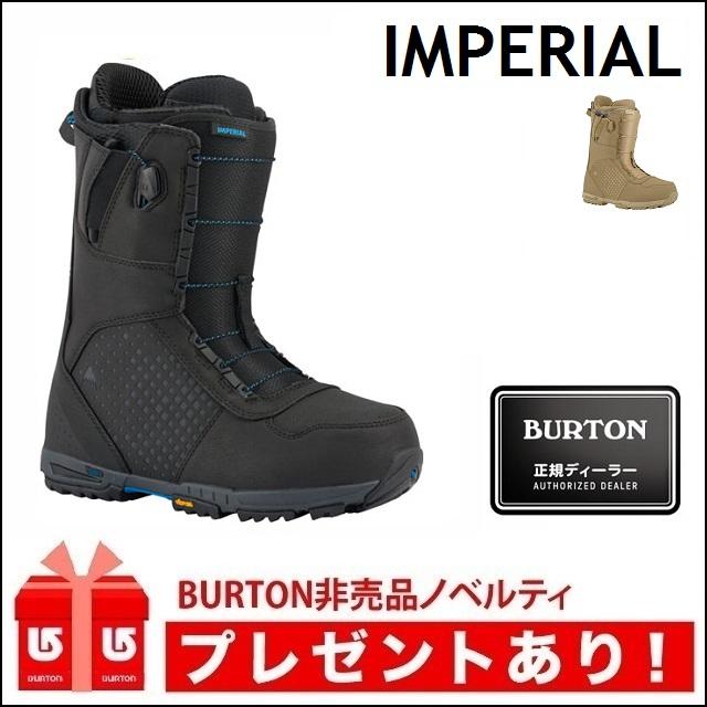 17-18 BURTON バートン ブーツ IMPERIAL インペリアル 【正規保証書付】