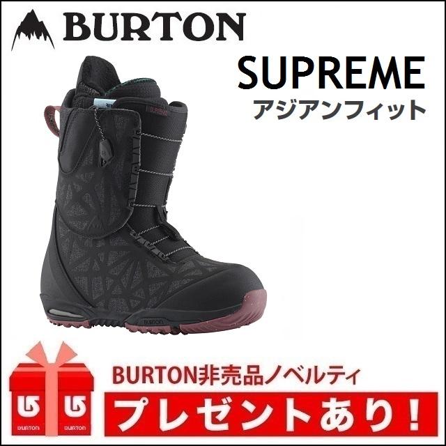 18-19 BURTON バートン ブーツ SUPREME サプリーム レディース 【正規保証書付】