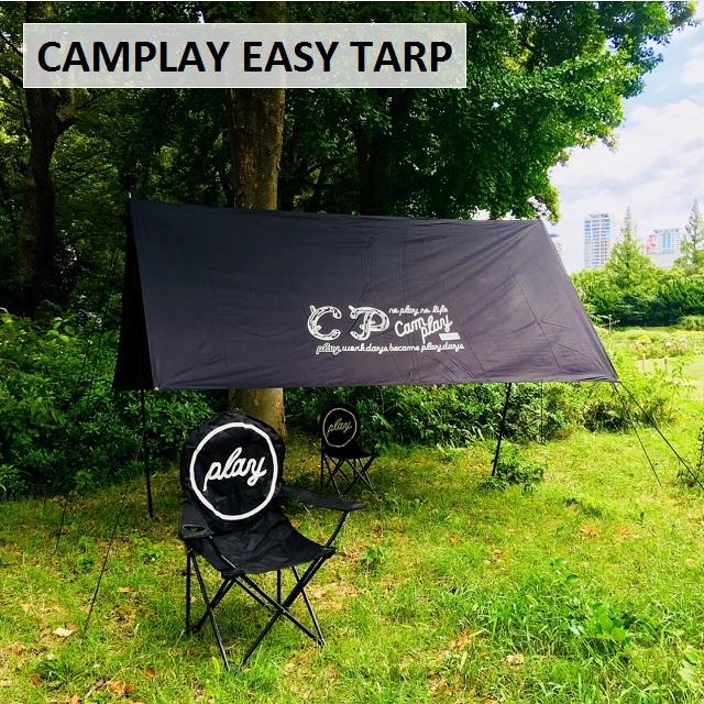 [最大3000円クーポン配布中] P01 プレイ CAMPLAY EASY TARP キャンプレイ タープPLAYDESIGN プレイデザイン