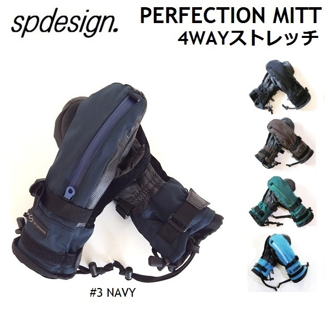 SP-DESIGN エスピーデザイン PERFECTION MITT GLOVE パーフェクションミットグローブ 4WAYストレッチ