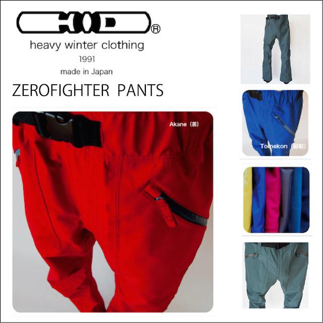 HID エイチアイディ ZERO FIGHTER PANTS ゼロファイター パンツ 70デニール/GORE-TEX ゴアテックス H.I.D WEAR ウエア