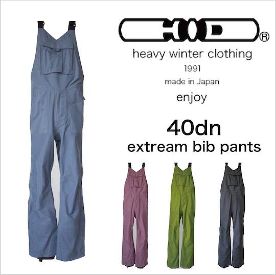 HID エイチアイディ EXTREME BIB PANTS エクストリーム ビブ パンツ 40デニール/GORE-TEX ゴアテックス H.I.D WEAR ウエア zero fighter
