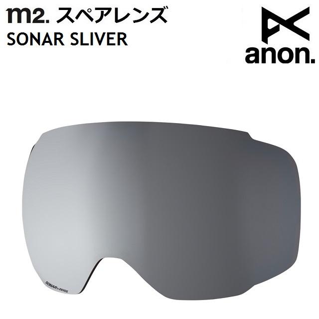 18-19 ANON アノン ゴーグル M2 スペアレンズ SONAR SILVER [ハイコントラストレンズ] 日本正規品