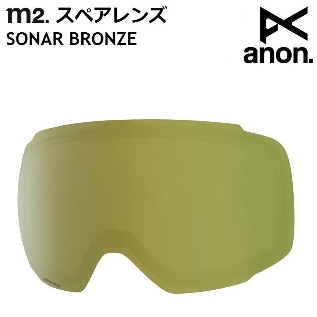 18-19 ANON アノン ゴーグル M2 スペアレンズ SONAR BRONZE [ハイコントラストレンズ] 日本正規品
