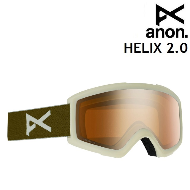 19-20 ANON HELIX 2.0-OLIVE / SONAR BRONZE アノン ゴーグル スノーボード アジアンフィット 日本正規品