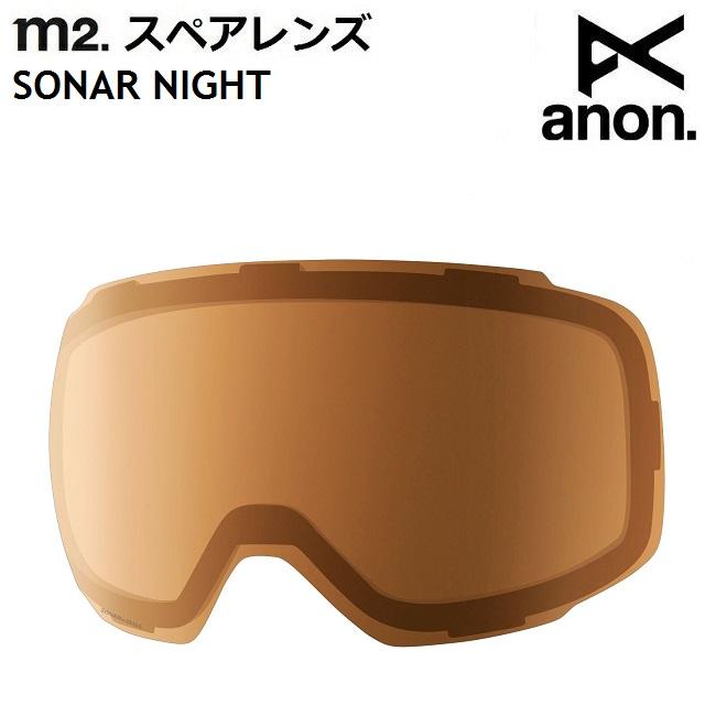 19-20 ANON M2 スペアレンズ SONAR NIGHT アノン ゴーグル スノーボード [ハイコントラストレンズ] 日本正規品