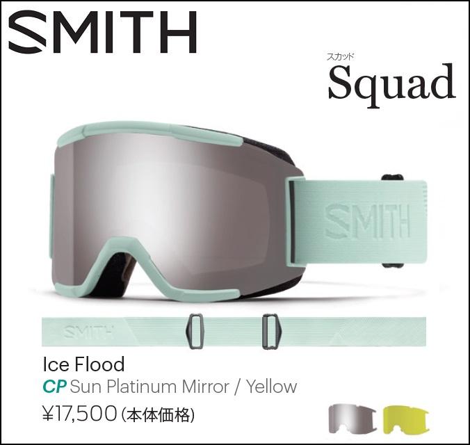 5dd42c92b5f3 18-19SMITHスミスゴーグルSQUADスカッドICEFLOOD/SUNPLATINUMMIRRORクロマポップレンズ  スキー・スノーボード用アクセサリー 爆買い