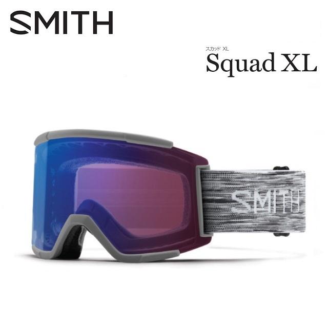 [最大3000円クーポン配布中] 18-19 SMITH スミス ゴーグル SQUAD XL スカッド エックスエル CLOUDGREY / PHOTOCHROMIC ROSE FLASH 調光レンズ