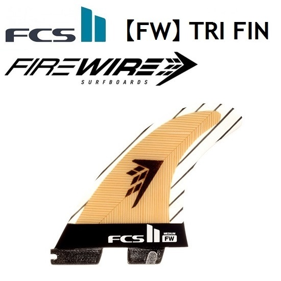 [最大3000円クーポン配布中] FCS2 FIN FW FIREWIRE 3FIN トライフィン サーフボード フィン FCS