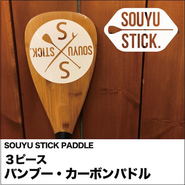 [最大3000円クーポン配布中] カーボン バンブー パドル SOUYU STICK ソウユウスティック SUP サップ 軽量 3分割 3ピース