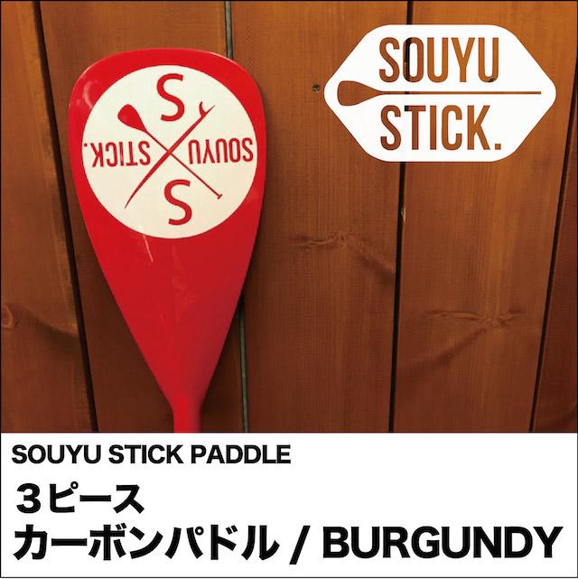 [最大3000円クーポン配布中] カーボン パドル SOUYU STICK ソウユウスティック バーガンディ burgandy レッド SUP サップ 軽量 3分割 3ピース
