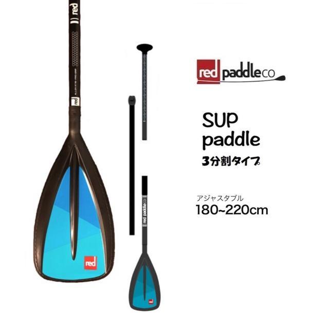 [最大3000円クーポン配布中] SUP PADDLE サップ パドル red paddle レッドパドル ALLOY アロイ 3分割