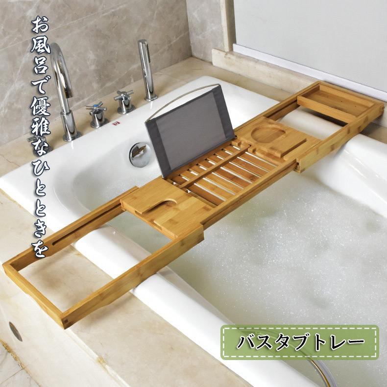 バスタブトレー 安心の定価販売 テーブル バステーブル お風呂用品 浴室 毎日激安特売で 営業中です 竹製 ラック バスグッズ 70-105 伸縮式 バスタブラック x22.5x4cm 収納