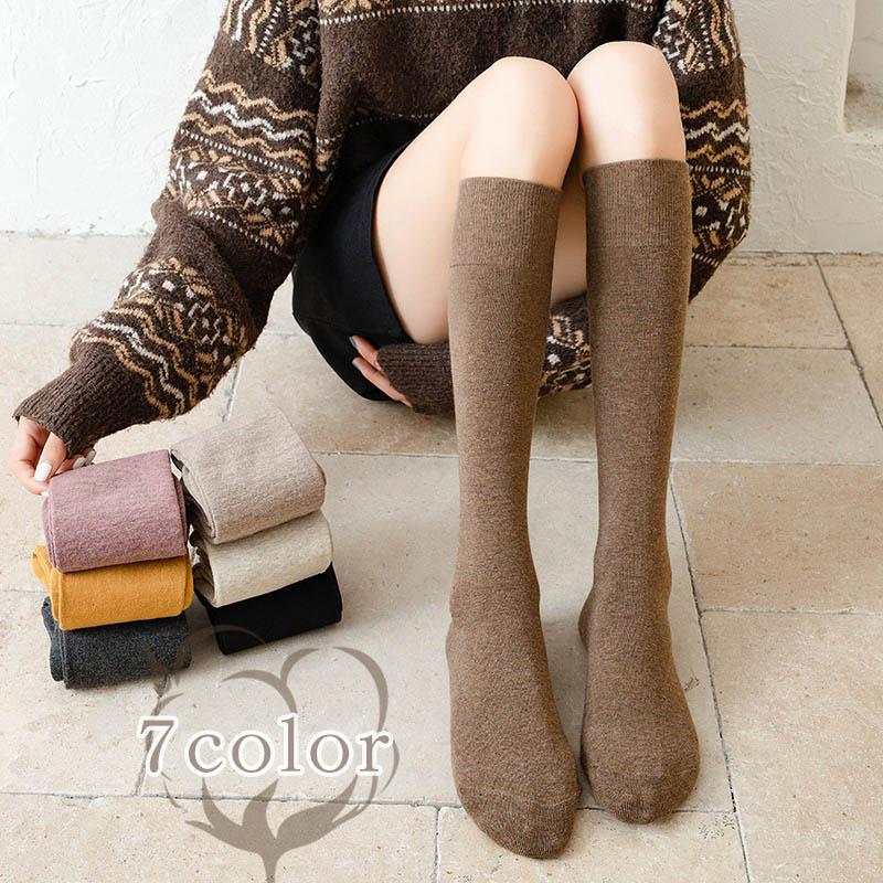 ふくらはぎゆったりで一日履いても快適 安心の実績 高価 買取 強化中 ふくらはぎゆったり 平無地 ハイソックス4点セット 靴下 選べる7色 全5色 レディース 抗菌防臭 socks あたたかい 希少 high ladies 保温 ロングソックス 女性用