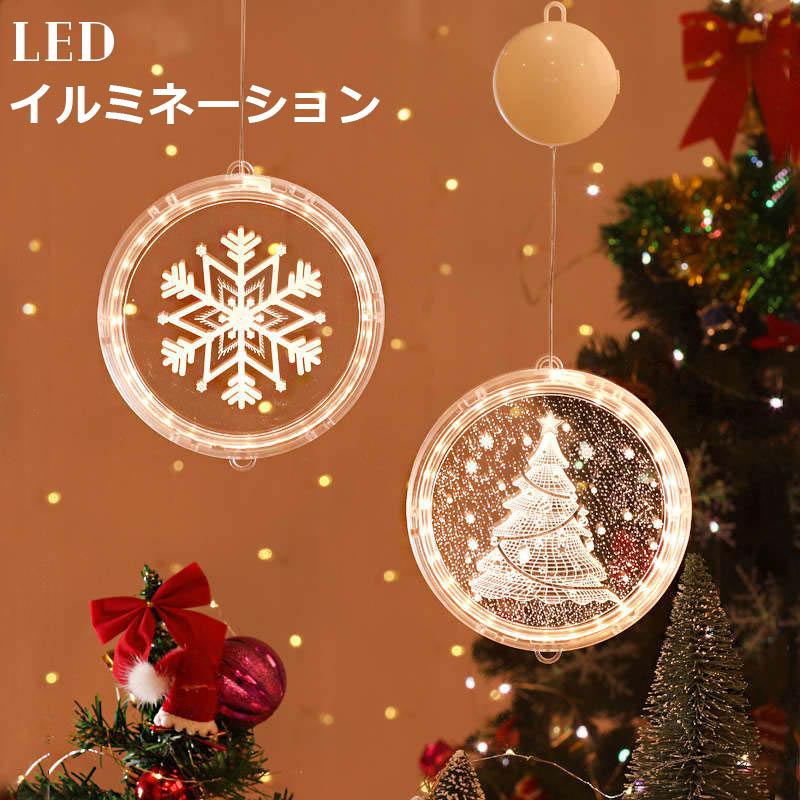クリスマス電飾り サンタさん クリスマスツリー 省電 イルミネーションライト LED 飾り付け 選べる9タイプ ライトアップ ユキ 多用途 気質アップ ギフ_包装 屋内 激安 祝日 まとめ買い LEDイルミネーション 屋外