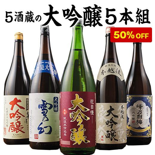 【50%OFF】《第6弾》5酒蔵の大吟醸飲みくらべ一升瓶5本組 日本酒飲みくらべセット 大吟醸 送料無料 お酒 日本酒 飲み比べ