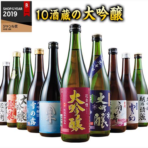 日本酒 大吟醸酒 全10酒蔵 大吟醸 飲み比べセット 10本組 50%オフ プレゼント付き【7560円以上で送料無料】