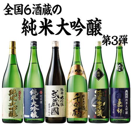 日本酒 純米大吟醸 特割 6酒蔵の 純米大吟醸 飲みくらべ一升瓶 6本組【第3弾】 約53%OFF 【7560円以上で送料無料】