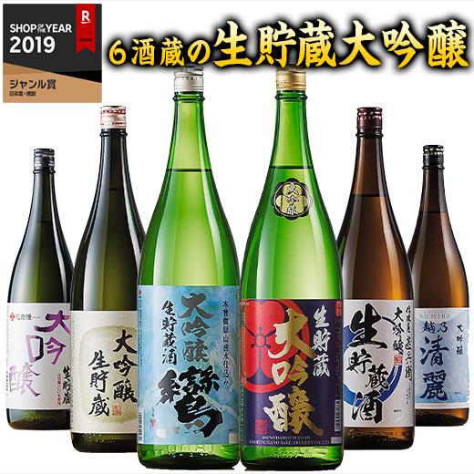 日本酒 大吟醸 特割 6酒蔵 生貯蔵 大吟醸飲みくらべ 一升瓶 6本組 約50%オフ 父の日 2020 プレゼント ギフト お酒 日本酒 飲み比べ セット 送料無料