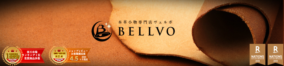 本革小物専門店BELLVO:本革スマホケースや革小物などのレザーアイテム専門店