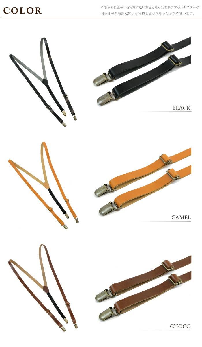 【メール便】 サスペンダー 本革 栃木レザーのナローサスペンダー メンズ レディース 細幅 レザー 革 皮 カジュアル Bell Leather Craft