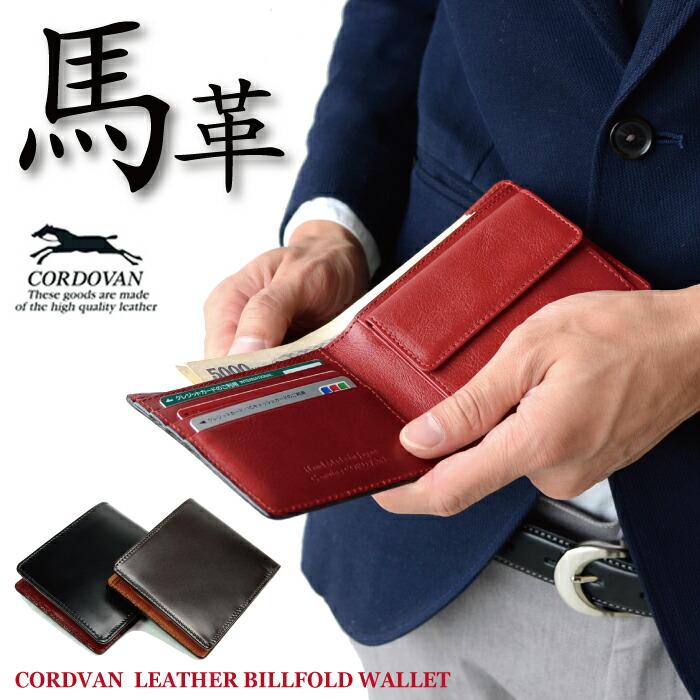 財布 二つ折り コードバン シェルコードバンレザー ビルフォードウォレット 【 メンズ レディース 送料無料 ビジネス 日本製 コードヴァン 本革 馬革 人気 ブランド 】