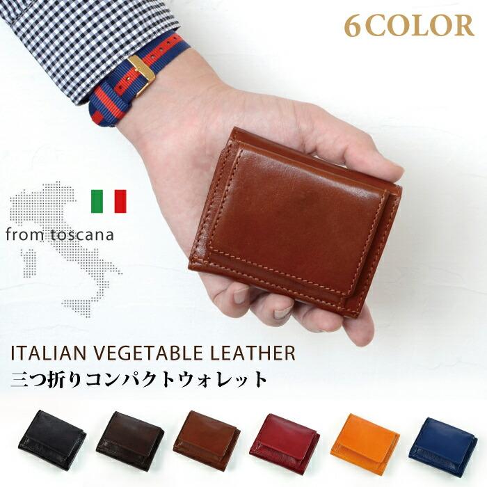 a2aa772a42f7 小さい財布 ミニ財布 三つ折り ミニウォレット イタリアンレザー レディース メンズ 極小財布 コンパクト 本革 ブランド