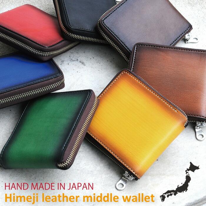 財布 手染め姫路レザー 二つ折り ラウンドジップウォレット メンズ レディース 本革 カジュアル
